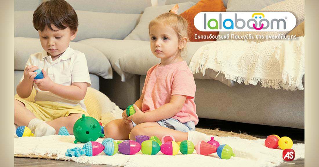 Παιδιά 1-2 ετών: Η εξέλιξη των δεξιοτήτων μέσα από το παιχνίδι με τις χάντρες Lalaboom